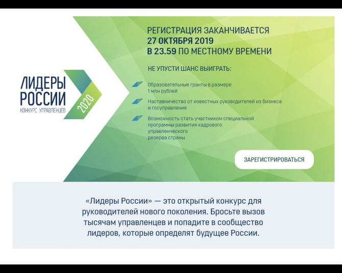 «Лидеры России» — всероссийский конкурс управленцев, проводимый автономной некоммерческой организацией «Россия — страна возможностей»