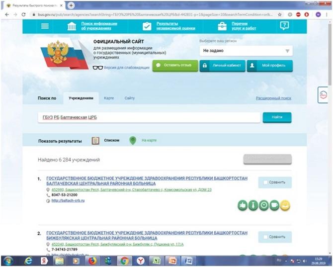 Официальный сайт РФ для размещения информации об учреждениях обеспечивает выполнение Приказа Министерства Финансов РФ от 21 июля 2011 года № 86н
