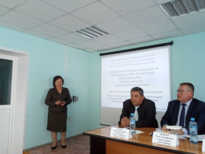 28 августа 2019 года на базе Балтачевской ЦРБ проведен общеобразовательный семинар по вопросам своевременного выявления и профилактики туберкулеза