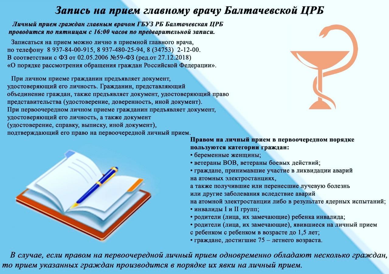 Запись на прием главному врачу Балтачаевской ЦРБ